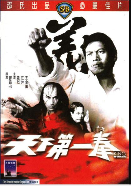 King Boxer 天下第一拳 (1972) (DVD) (English Subtitled) (Hong Kong Version) - Neo Film Shop