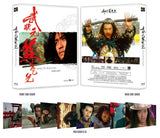 King of Beggars 武狀元蘇乞兒 (1992) (Blu Ray) (Full Slip Case) (Limited Edition) (English Subtitled) (Korea Version) - Neo Film Shop