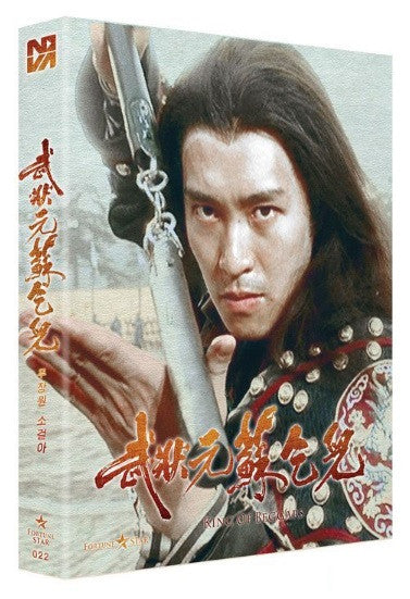 King of Beggars 武狀元蘇乞兒 (1992) (Blu Ray) (Full Slip Case) (Limited Edition) (English Subtitled) (Korea Version) - Neo Film Shop - 1
