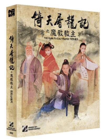 The Kung Fu Cult Master (1993) (Blu Ray) (English Subtitled) (2-Disc) (Scanavo Full Slip Numbering Limited Edition)  (Korea Version)