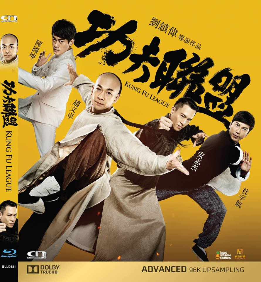 Kung Fu League 功夫聯盟 (2018) (Blu Ray) (English Subtitled) (Hong Kong Version)