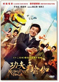 Kung Fu Yoga 功夫瑜伽 (2017) (DVD) (English Subtitled) (Hong Kong Version) - Neo Film Shop