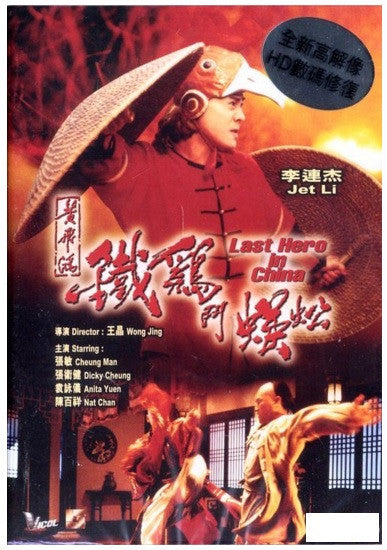 Last Hero in China 黃飛鴻之鐵雞鬥蜈蚣 (1993) (DVD) (English Subtitled) (Remastered Edition) (Hong Kong Version) - Neo Film Shop - 1
