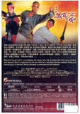 Last Hero in China 黃飛鴻之鐵雞鬥蜈蚣 (1993) (DVD) (English Subtitled) (Remastered Edition) (Hong Kong Version) - Neo Film Shop - 2