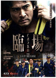 The Last Message 臨場 - 亡者之告白 (2013) (DVD) (English Subtitled) (Hong Kong Version) - Neo Film Shop