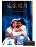 Last Romance 流金歲月 (1988) (DVD) (Digitally Remastered) (English Subtitled) (Hong Kong Version) - Neo Film Shop