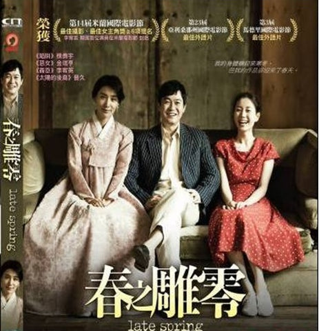 Late Spring 春之雕零 (봄) (2014) (Blu Ray) (English Subtitled) (Hong Kong Version)