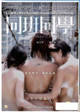 Lazy Hazy Crazy 同班同學 (2015) (DVD) (English Subtitled) (Hong Kong Version) - Neo Film Shop