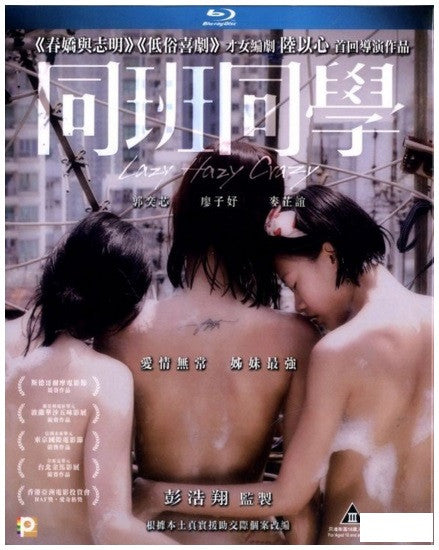Lazy Hazy Crazy 同班同學 (2015) (Blu Ray) (English Subtitled) (Hong Kong Version) - Neo Film Shop - 1