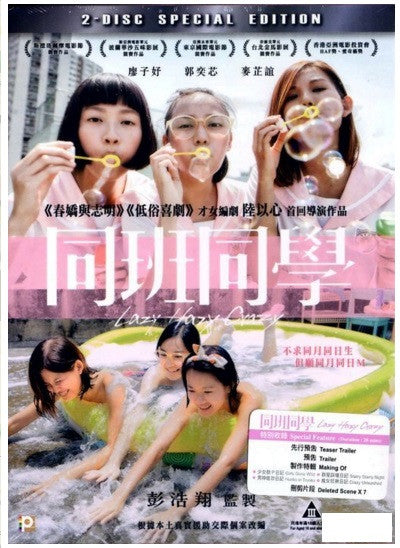 Lazy Hazy Crazy 同班同學 (2015) (DVD) (2-Disc Edition) (English Subtitled) (Hong Kong Version) - Neo Film Shop - 1
