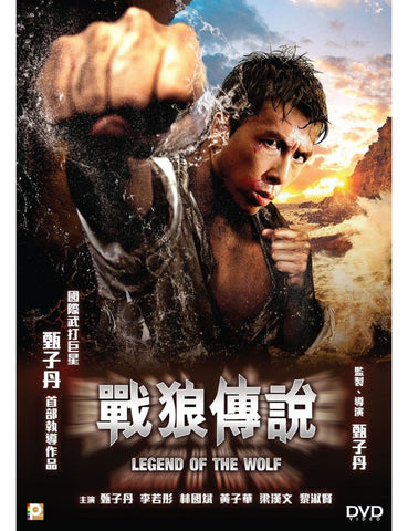 Legend of The Wolf 戰狼傳說 (1997) (DVD) (Remastered) (English Subtitled) (Hong Kong Version) - Neo Film Shop
