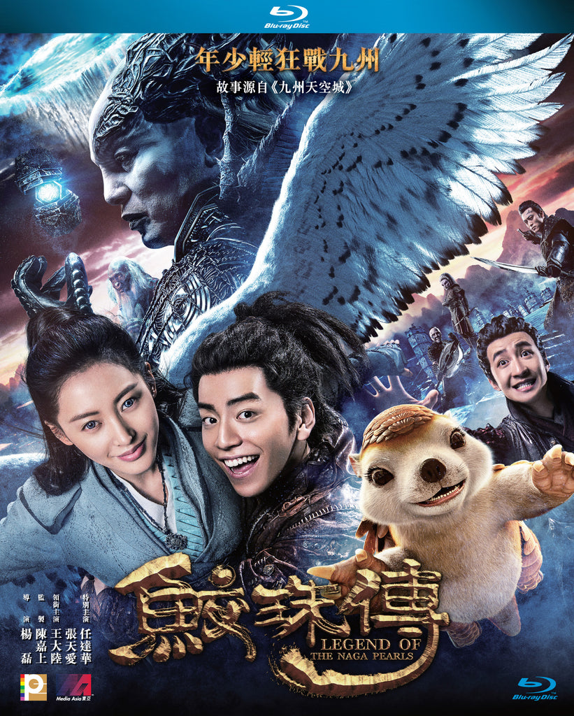Legend of the Naga Pearls 鮫珠傳 (2017) (Blu Ray) (English Subtitled) (Hong Kong Version)