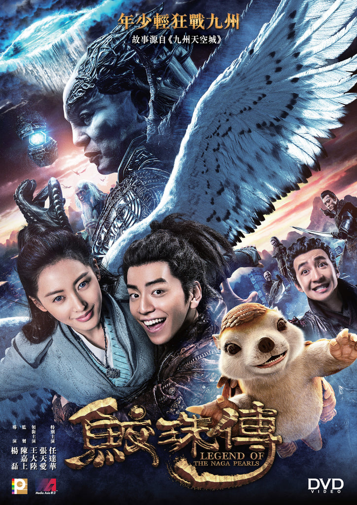 Legend of the Naga Pearls 鮫珠傳 (2017) (DVD) (English Subtitled) (Hong Kong Version) - Neo Film Shop