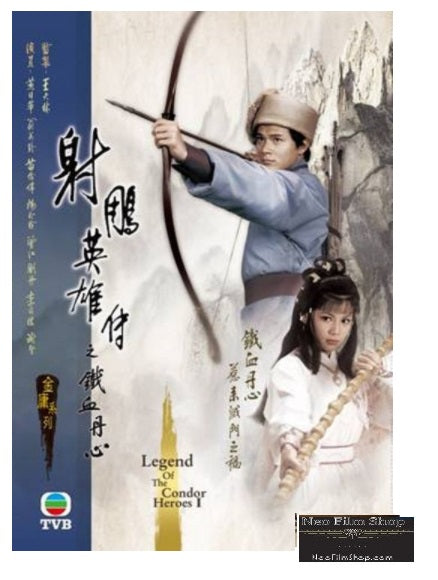 Legend Of the Condor Heroes I 射鵰英雄傳1 (1983) (Ep. 1-19) (DVD) (Uncut) (TVB) (English Subtitled) (Hong Kong Version)