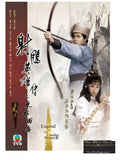 Legend Of the Condor Heroes II 射鵰英雄傳2 (1983) (Ep. 1-20) (DVD) (Uncut) (TVB) (English Subtitled) (Hong Kong Version)