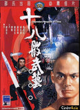 Legendary Weapons of China 十八般武藝 (1982) (DVD) (English Subtitled) (Hong Kong Version) - Neo Film Shop