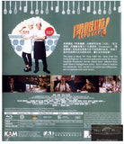 Let's Eat 開飯啦! (2016) (Blu Ray) (English Subtitled) (Hong Kong Version)