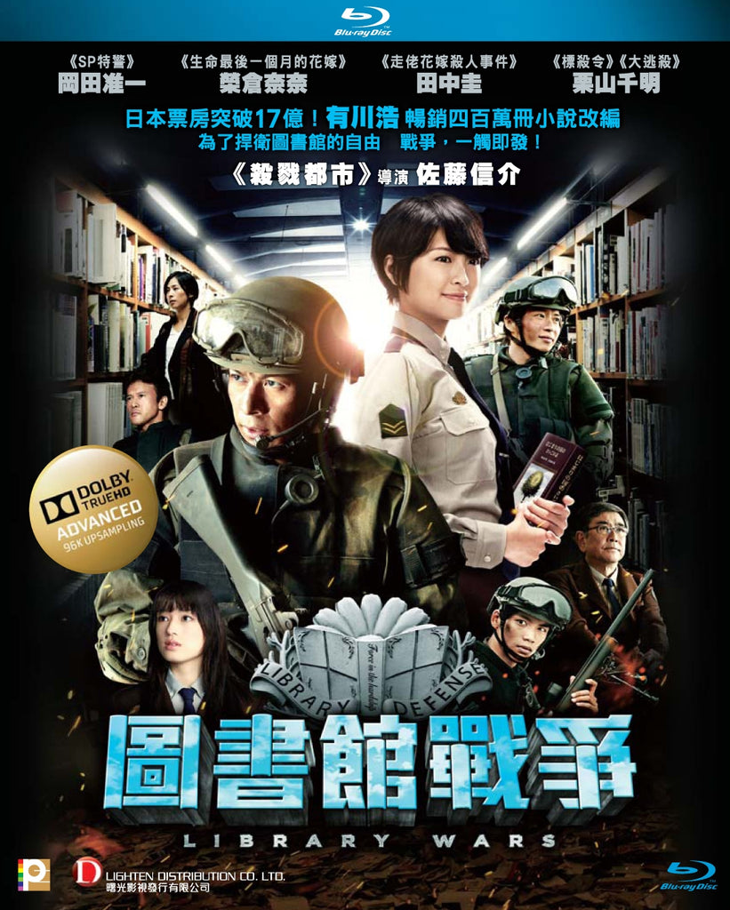 Library Wars 圖書館戰爭 (2013) (Blu Ray) (English Subtitled) (Hong Kong Version) - Neo Film Shop