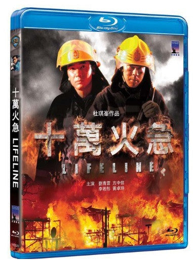 Lifeline 十萬火急 (1996) (Blu Ray) (Remastered Edition) (English Subtitled) (Hong Kong Version) - Neo Film Shop