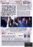 Line Walker 使徒行者 (2016) (DVD) (English Subtitled) (Hong Kong Version) - Neo Film Shop