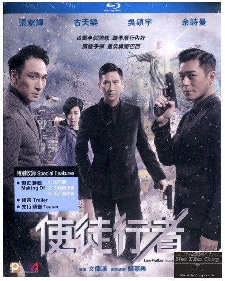 Line Walker 使徒行者 (2016) (Blu Ray) (English Subtitled) (Hong Kong Version)