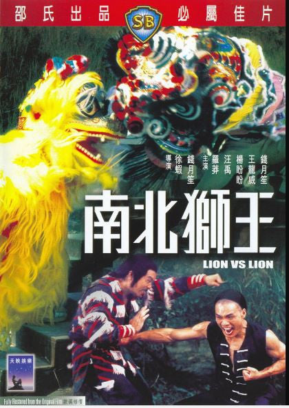 Lion Vs Lion 南北獅王 (1981) (DVD) (English Subtitled) (Hong Kong Version) - Neo Film Shop
