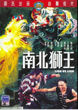 Lion Vs Lion 南北獅王 (1981) (DVD) (English Subtitled) (Hong Kong Version)