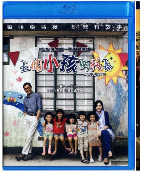 Little Big Master 五個小孩的校長 (2015) (Blu Ray) (2-Disc Edition) (English Subtitled) (Hong Kong Version) - Neo Film Shop - 1