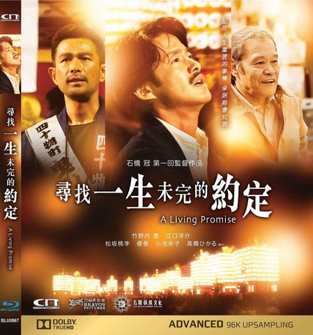 A Living Promise (2016) (DVD) (English Subtitled) (Hong Kong Version) - Neo Film Shop