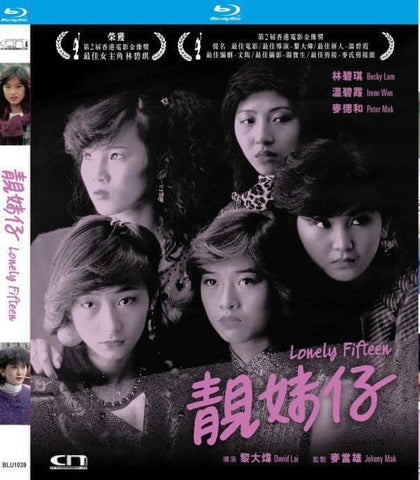Lonely Fifteen 靚妹仔 (1982) (Blu Ray) (Digitally Remastered) (English Subtitled) (Hong Kong Version)