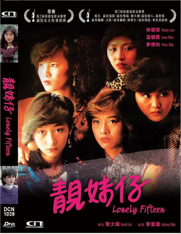 Lonely Fifteen 靚妹仔 (1982) (DVD) (Digitally Remastered) (English Subtitled) (Hong Kong Version)