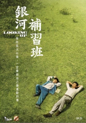 Looking Up (2019) (DVD) (English Subtitled) (Hong Kong Version) - Neo Film Shop