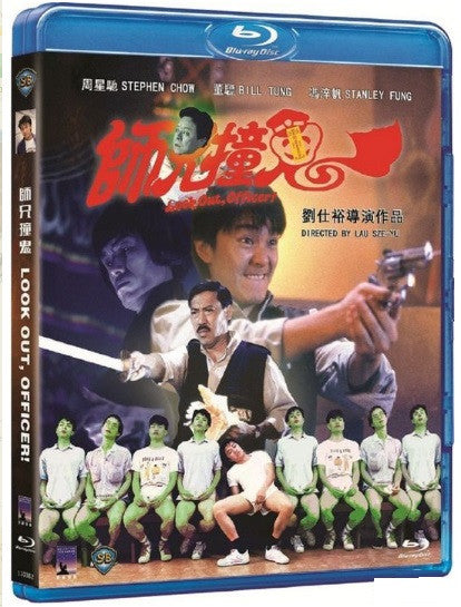 Look Out, Officer! 師兄撞鬼 (1990) (Blu Ray) (English Subtitled) (Remastered Edition) (Hong Kong Version) - Neo Film Shop
