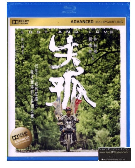 Lost And Love 失孤 (2015) (Blu Ray) (English Subtitled) (Hong Kong Version) - Neo Film Shop