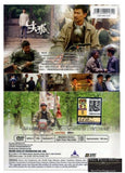 Lost And Love 失孤 (2015) (DVD) (English Subtitled) (Hong Kong Version)