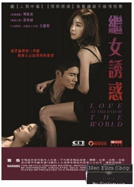 Love at the End of the World 세상끝의 사랑 情慾誘惑 (2015) (DVD) (English Subtitled) (Hong Kong Version)