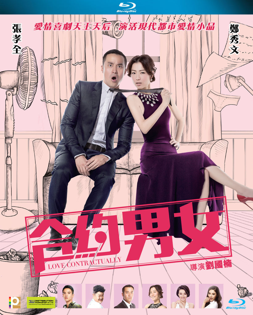 Love Contractually 合約男女 (2017) (Blu Ray) (English Subtitled) (Hong Kong Version)