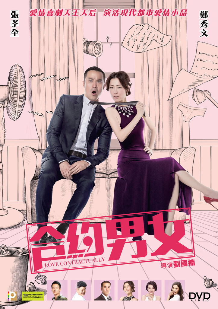 Love Contractually 合約男女 (2017) (DVD) (English Subtitled) (Hong Kong Version) - Neo Film Shop