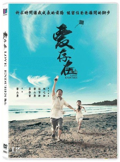 Love Endures 愛存在 (2015) (DVD) (English Subtitled) (Hong Kong Version) - Neo Film Shop - 1