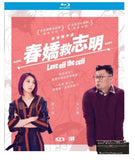 Love Off the Cuff 春嬌救志明 (2017) (Blu Ray) (English Subtitled) (Hong Kong Version)