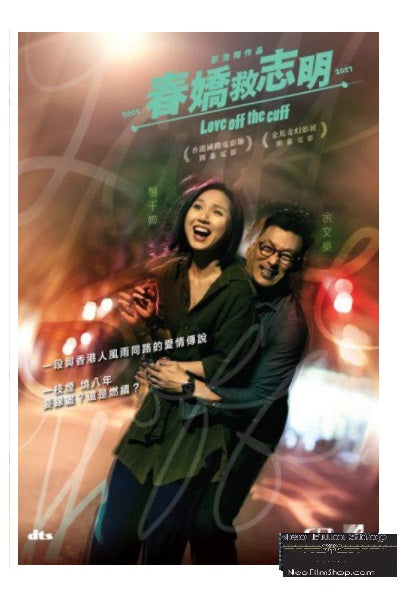 Love Off the Cuff 春嬌救志明 (2017) (DVD) (English Subtitled) (Hong Kong Version) - Neo Film Shop