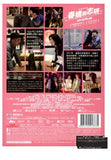 Love Off the Cuff 春嬌救志明 (2017) (DVD) (2 Discs) (English Subtitled) (Hong Kong Version)