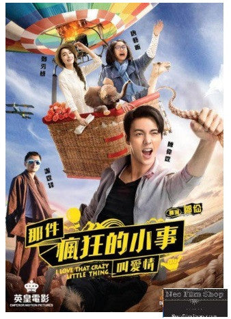I Love That Crazy Little Thing 那件瘋狂的小事叫愛情 (2016) (DVD) (English Subtitled) (Hong Kong Version)