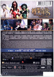 Lost in Wrestling 搏擊奇緣 (2014) (DVD) (English Subtitled) (Hong Kong Version) - Neo Film Shop - 2
