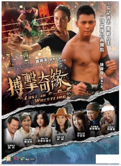 Lost in Wrestling 搏擊奇緣 (2014) (DVD) (English Subtitled) (Hong Kong Version) - Neo Film Shop - 1