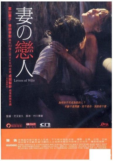 Lovers Of Wife 妻之戀人 妻の恋人 (2015) (DVD) (English Subtitled) (Hong Kong Version) - Neo Film Shop - 1
