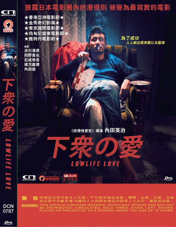 Lowlife Love 下眾の愛 (2015) (DVD) (English Subtitled) (Hong Kong Version)