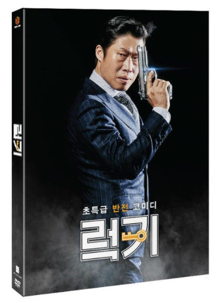 Luck-Key (2016) (DVD) (2 Discs) (Normal Edition) (English Subtitled) (Korea Version)