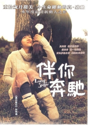Lump Of Sugar 伴你奔馳 Gakseoltang (2006) (DVD) (English Subtitled) (Hong Kong Version) - Neo Film Shop