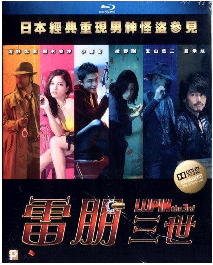 Lupin The Third ルパン三世 Rupan Sansei 雷朋三世 (2014) (Blu Ray) (English Subtitled) (Hong Kong Version) - Neo Film Shop
